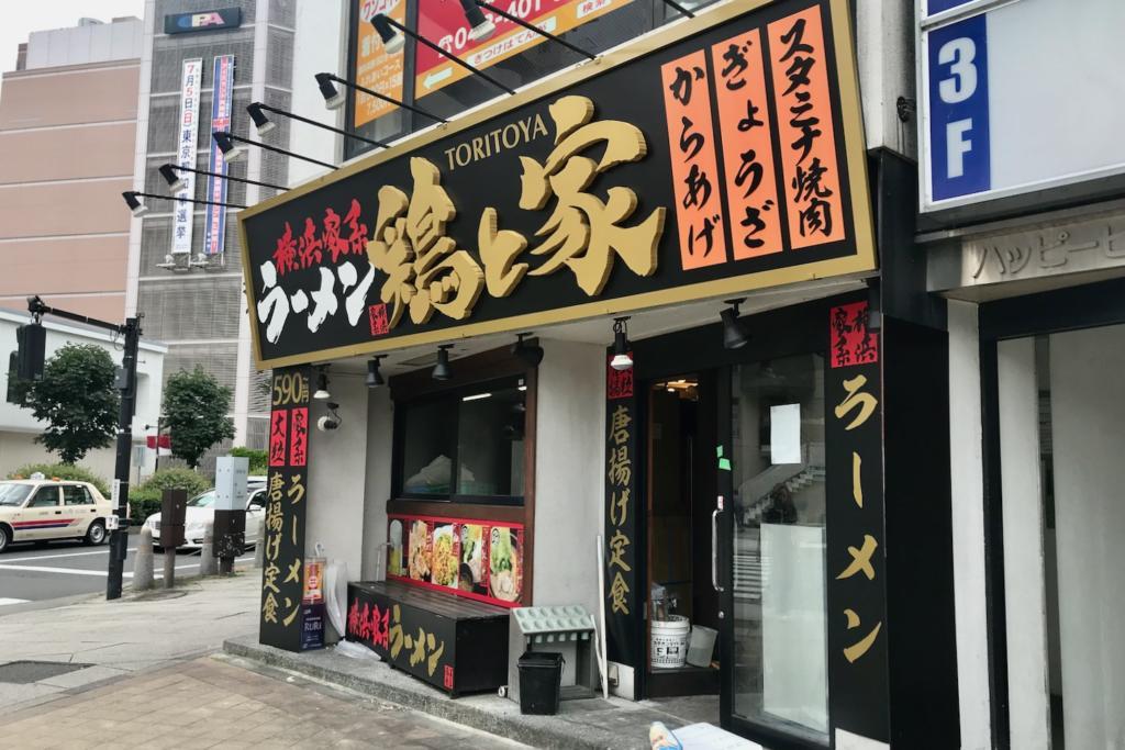 横浜家系ラーメン「助格家 聖蹟桜ヶ丘店」が閉店し「鶏と家」というお店に変わる