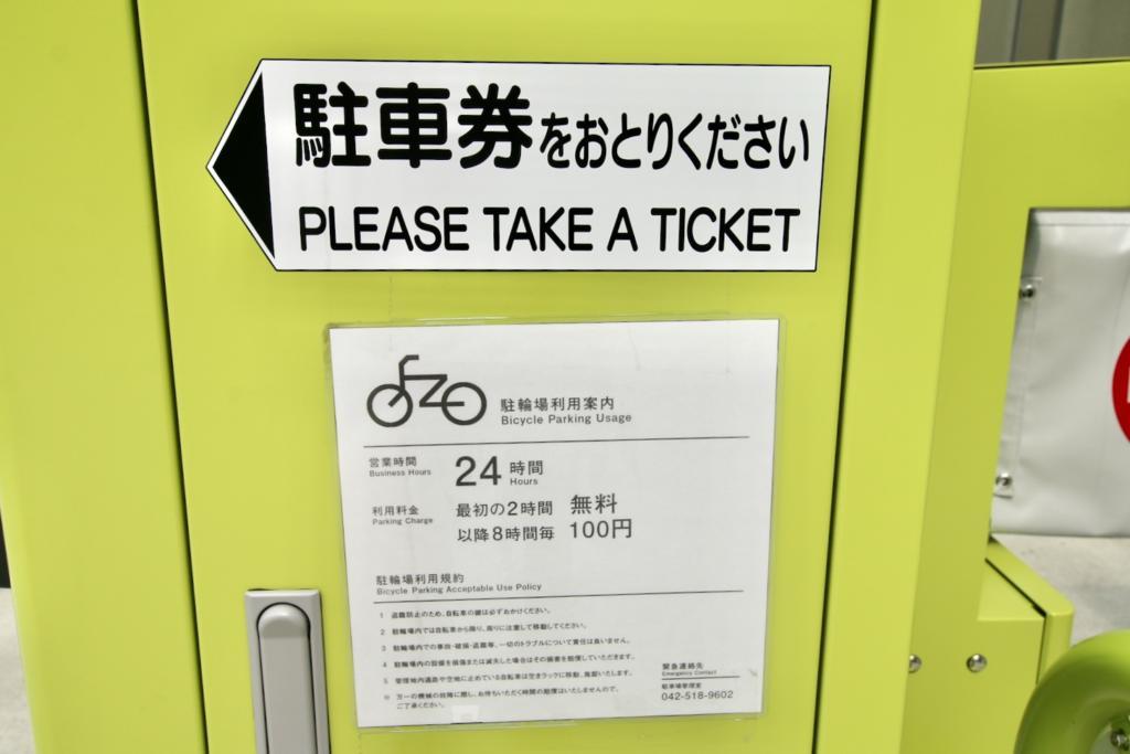 グリーンスプリングスの駐輪場の駐輪料金(バイク・自転車)