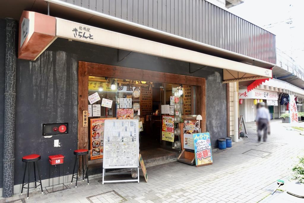 きちんと 聖蹟桜ヶ丘店