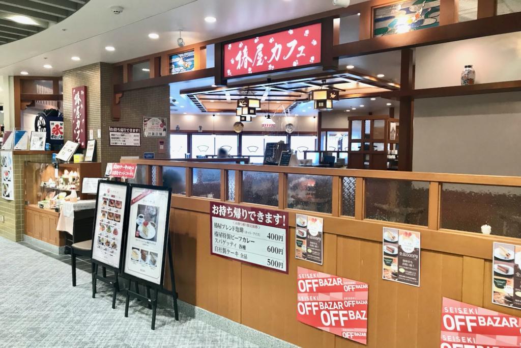 椿屋カフェ 聖蹟桜ヶ丘店 外観