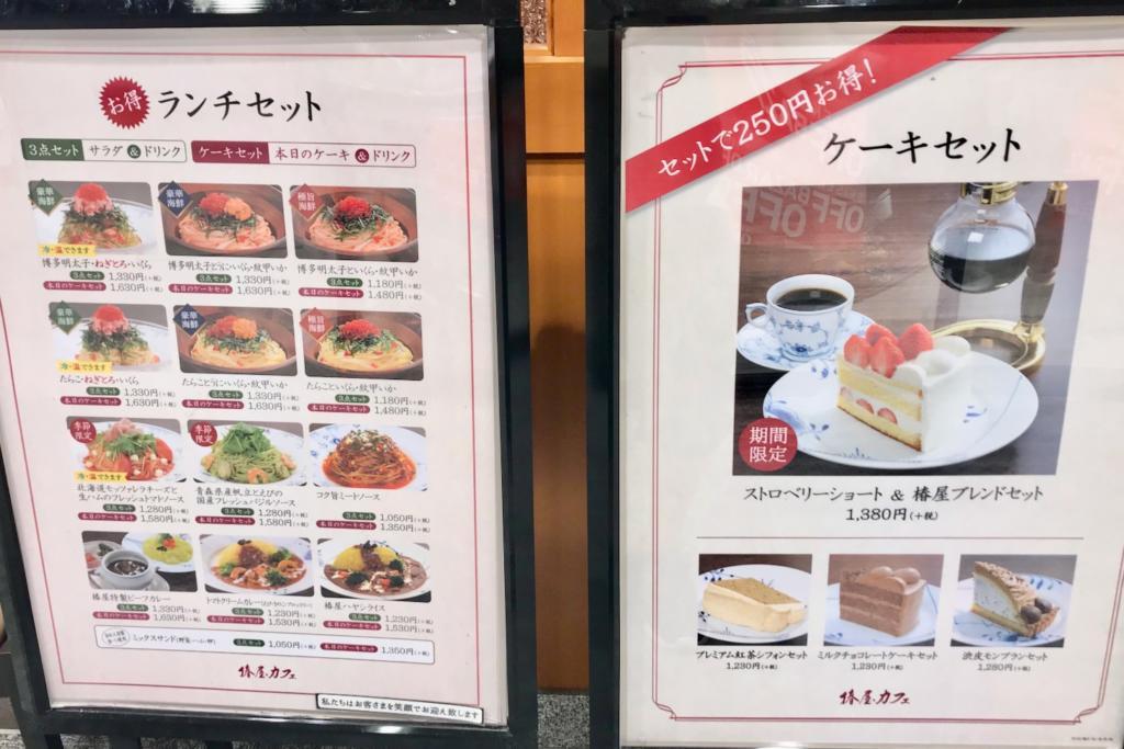 椿屋カフェ聖蹟桜ヶ丘店のランチセットメニュー