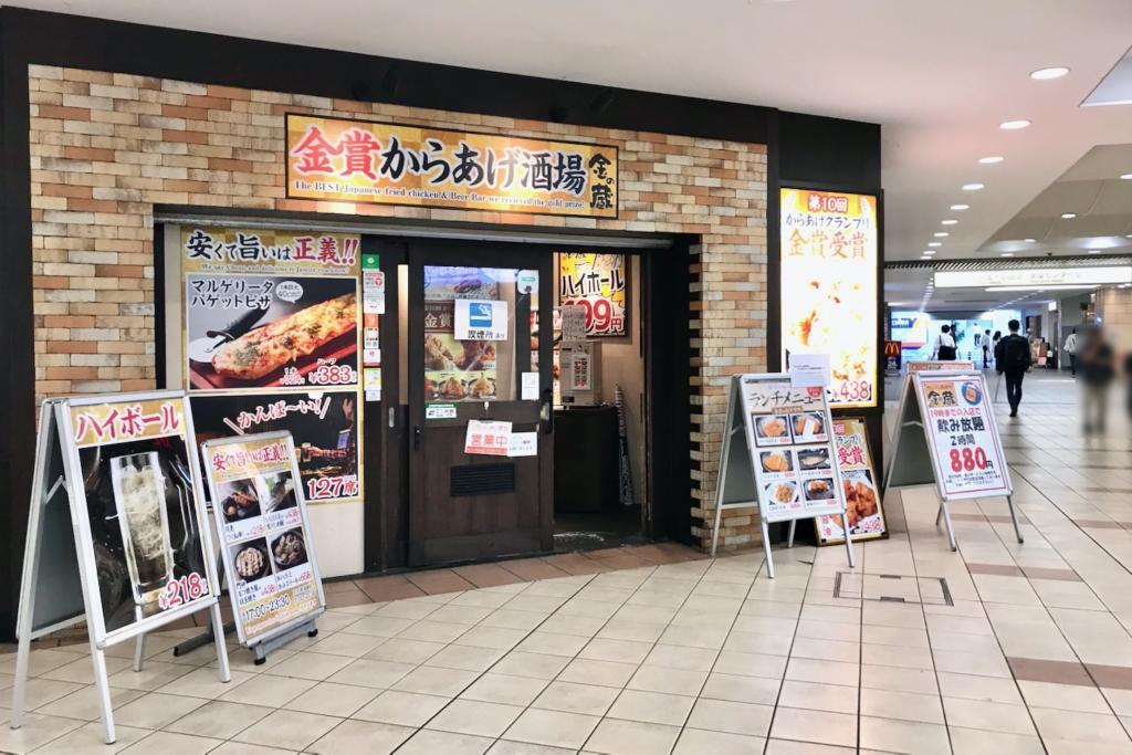 金の蔵 きんくら酒場 小田急多摩センター店 外観