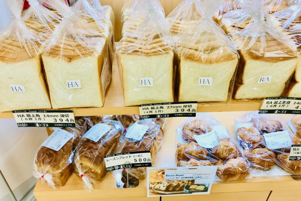 元禄堂 ココリア多摩センター店 RA最上級の生食パン