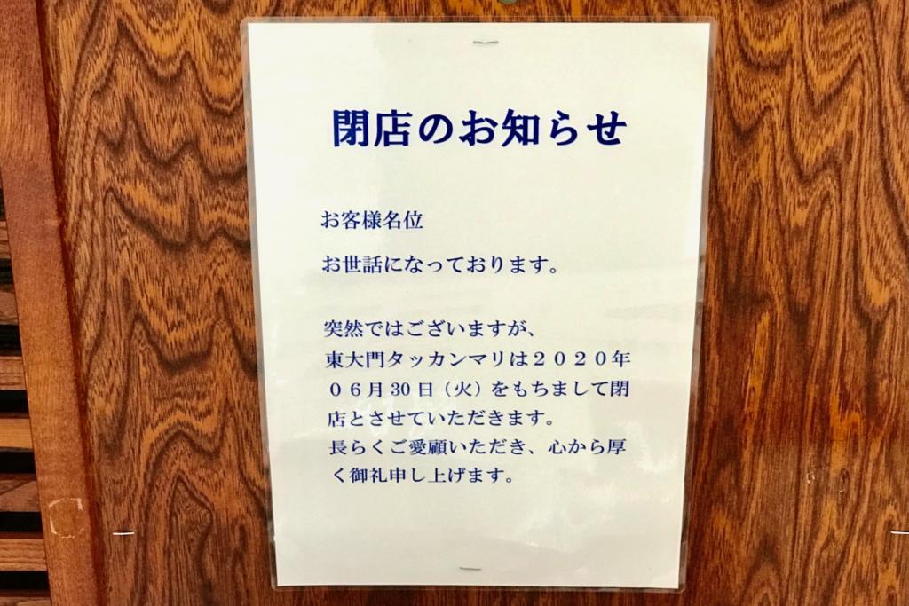 韓国家庭料理 東大門タッカンマリ多摩センター店 閉店
