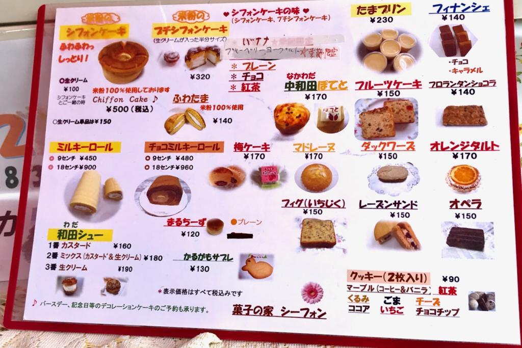 菓子の家 シーフォンのメニュー