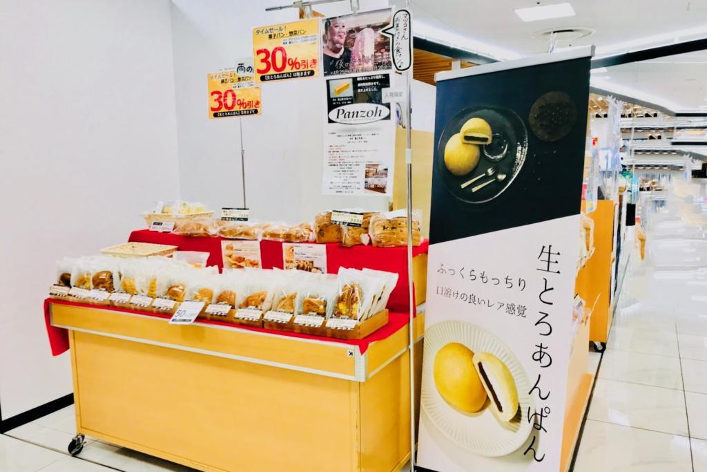元禄堂 ココリア多摩センター店