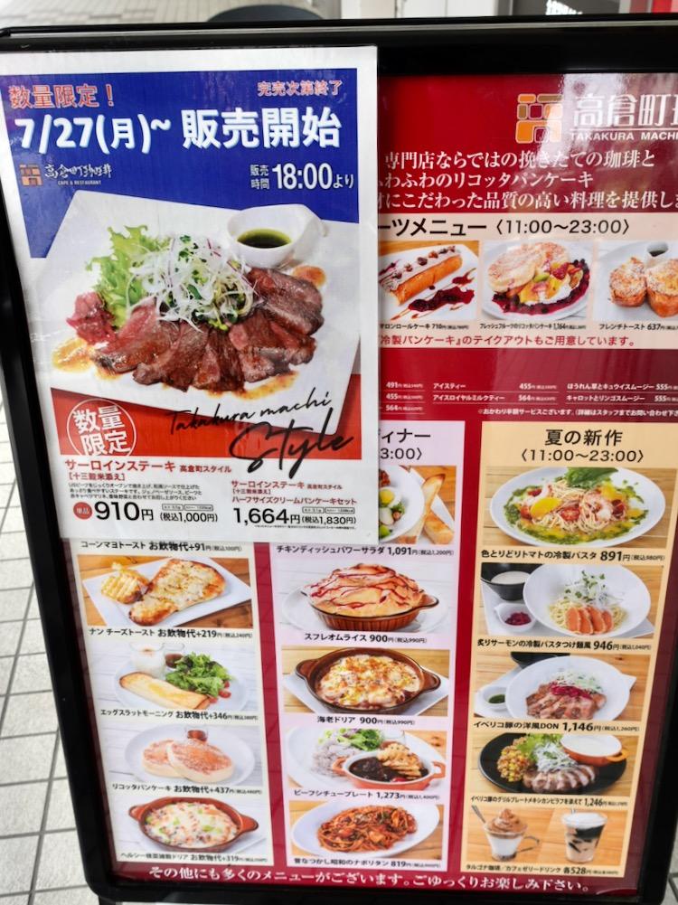 高倉町珈琲 期間限定メニュー