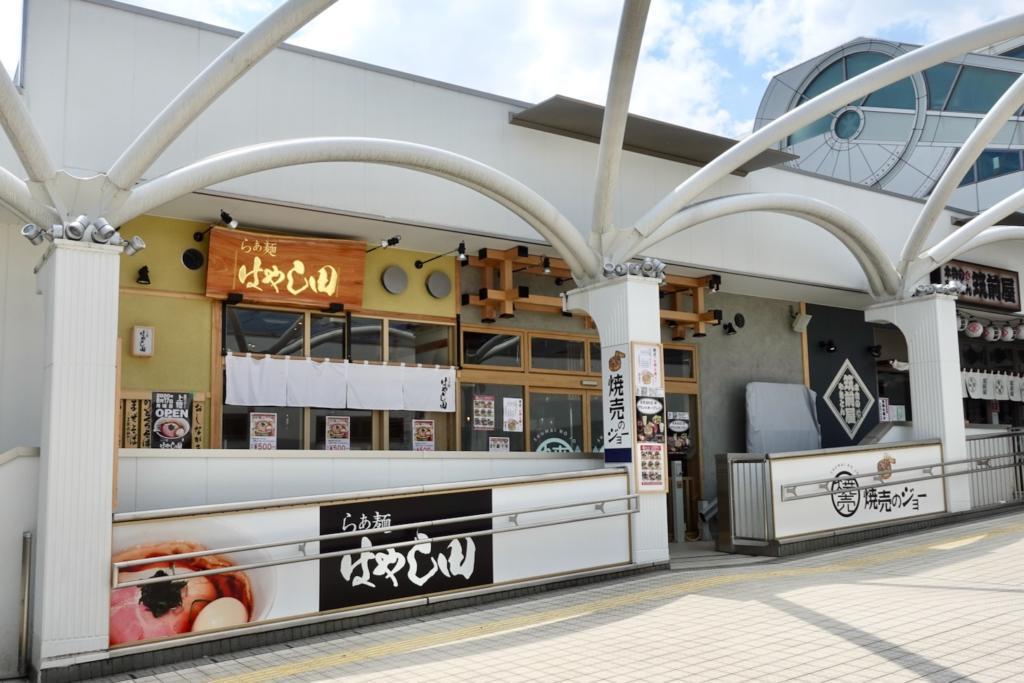 らぁ麺はやし田 多摩センター店外観
