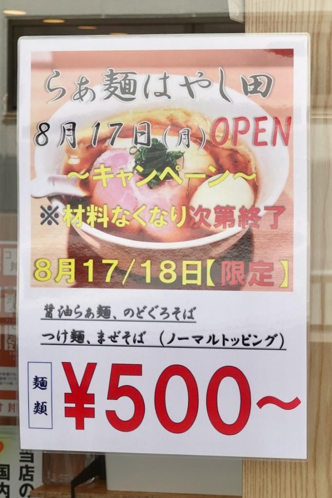 8/18(火)までは麺類が500円!