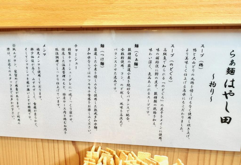 らぁ麺はやし田 多摩センター店の拘り