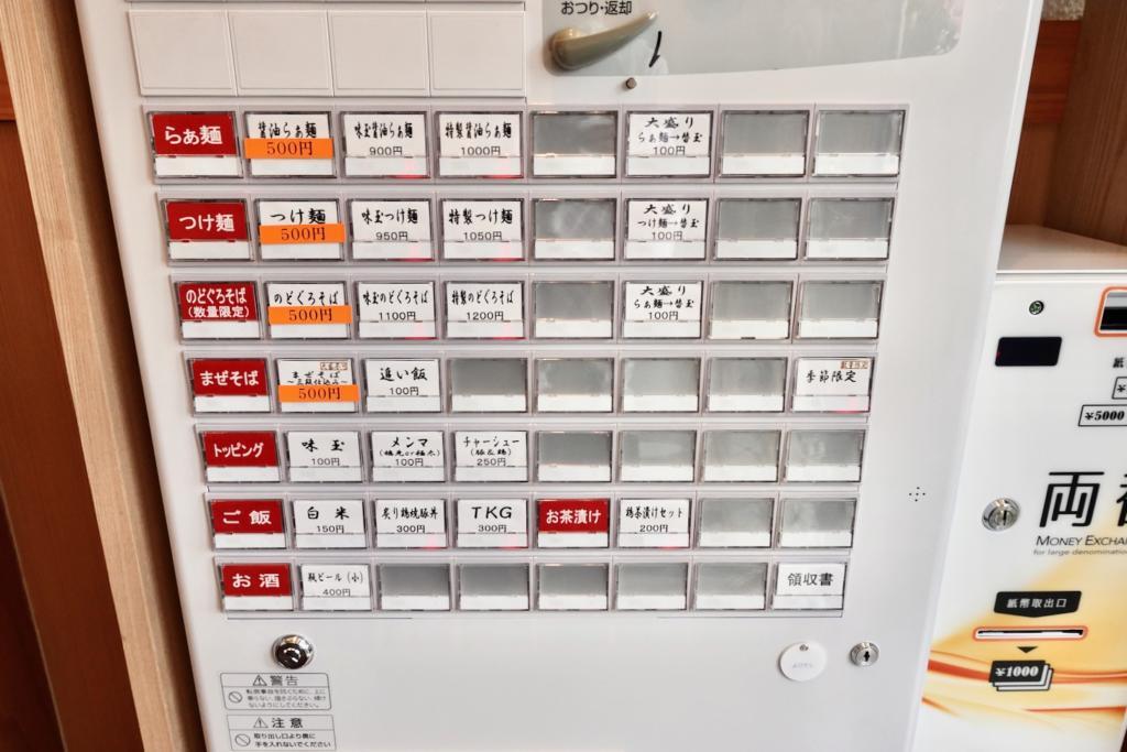 らぁ麺はやし田 多摩センター店のメニュー食券販売機