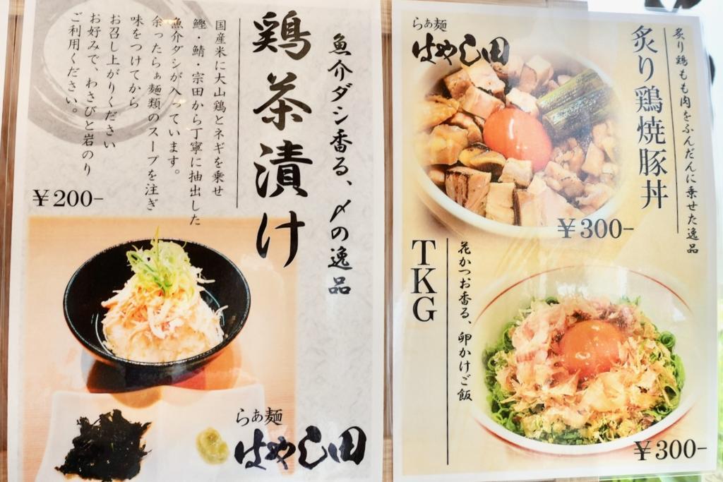 らぁ麺はやし田 多摩センター店のメニュー