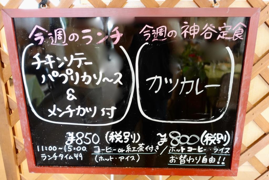 レストラン神谷で「カツカレー」