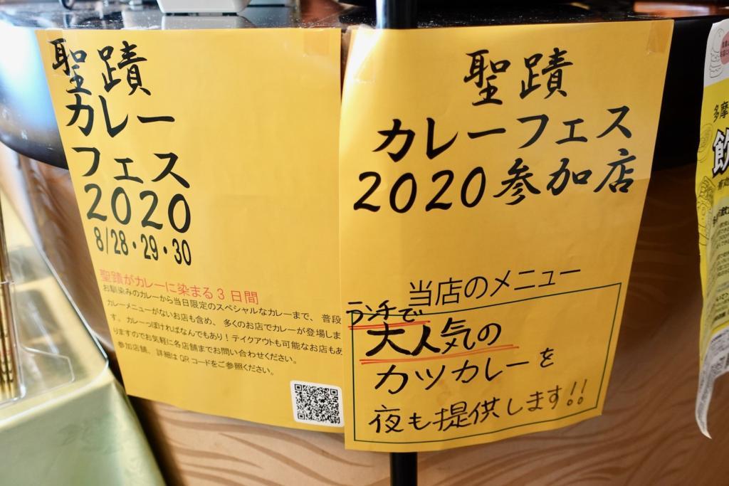 レストラン神谷で「カツカレー」聖蹟カレーフェス2020