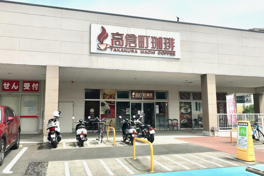 高倉町珈琲 若葉台店