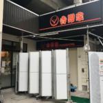 吉野家 聖蹟桜ヶ丘店