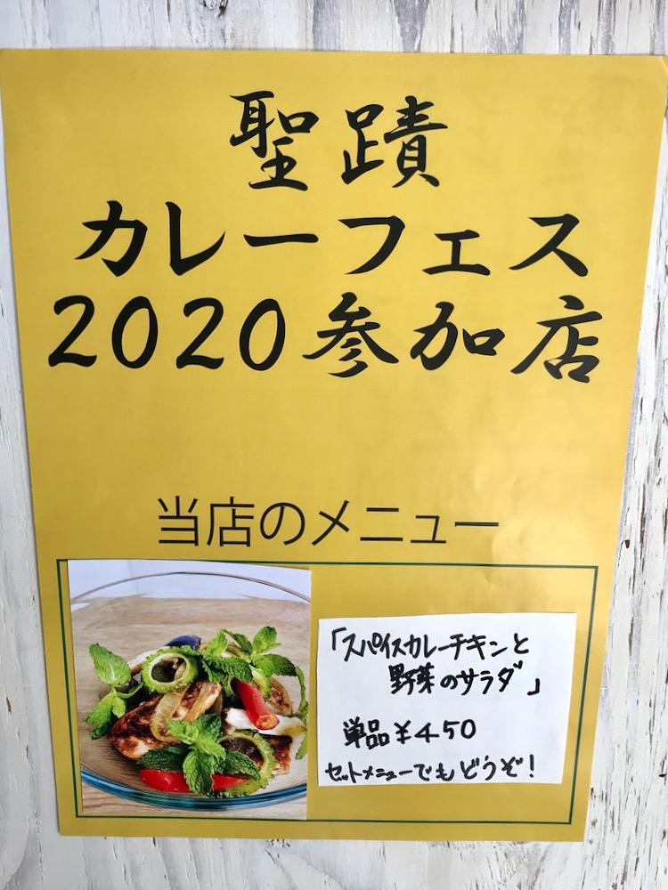 大栗川沿いの「Mametora kitachen」聖蹟カレーフェス2020メニュー