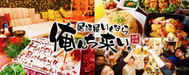 「居酒屋いくなら俺んち来い。多摩センター店」が9/1(火)リニューアル!1ヶ月限定「リニューアル感謝祭」が開催