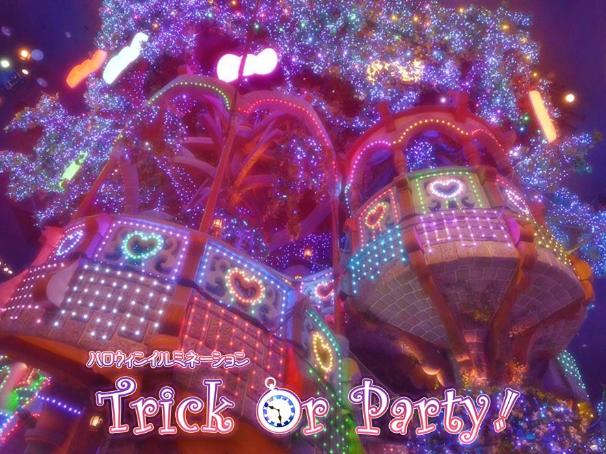 『Trick Or Party!』