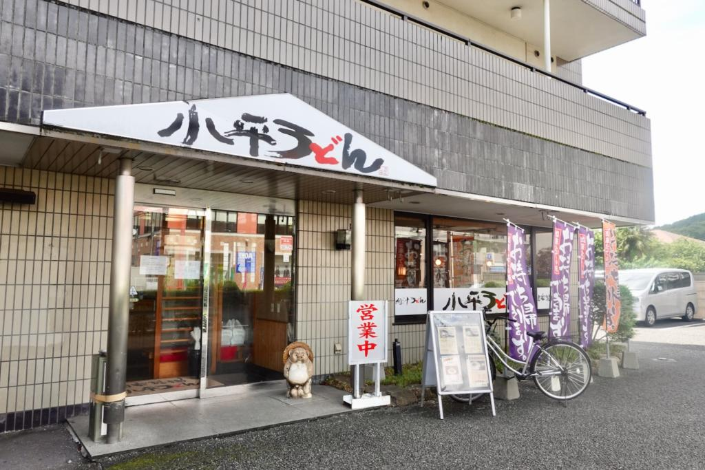 小平うどん 聖蹟桜ヶ丘店
