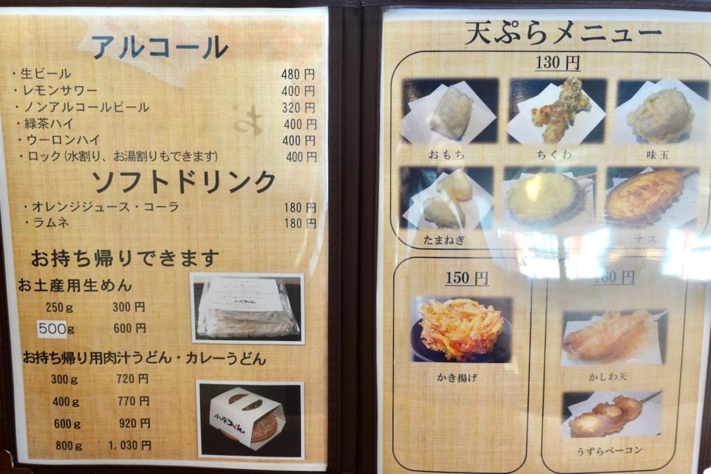 「小平うどん聖蹟桜ヶ丘店」のドリンクメニュー