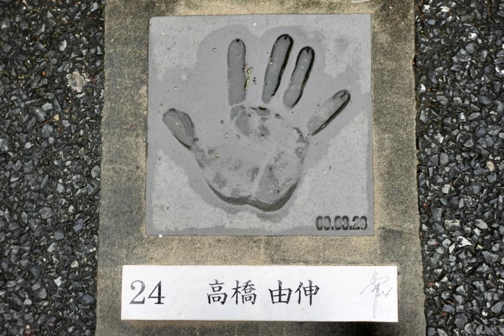 高橋 由伸さんの手形