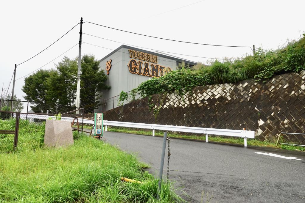 読売ジャイアンツ球場
