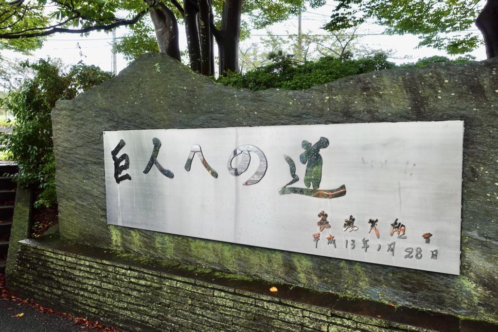 長嶋茂雄終身名誉監督の書の「巨人への道」