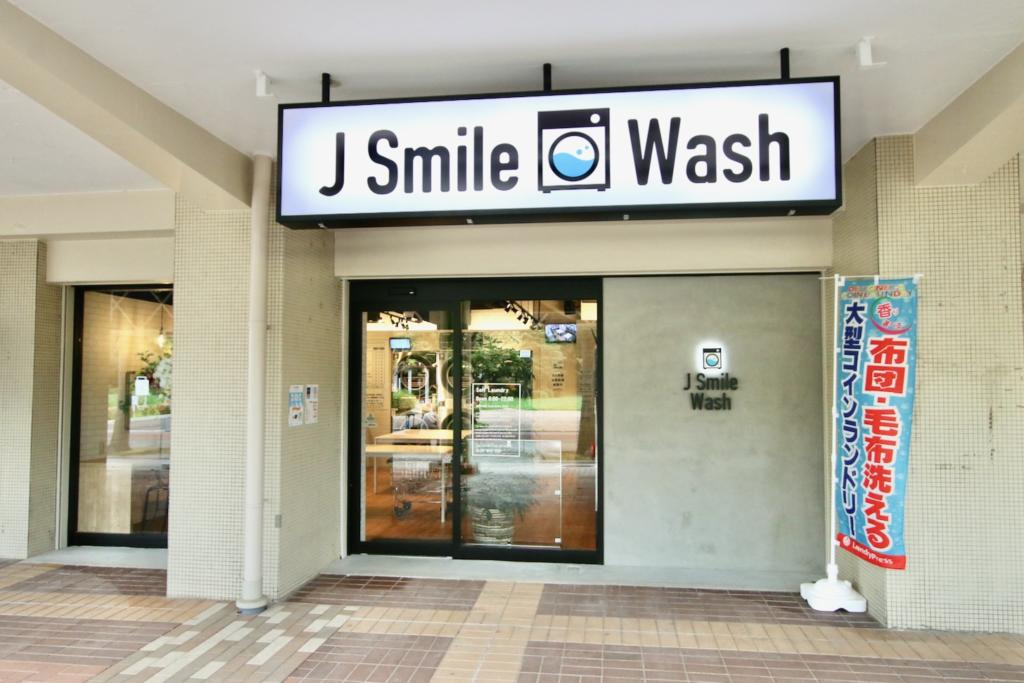 永山団地に「J Smile Wash永山店」がオープン。最新式のコインランドリー
