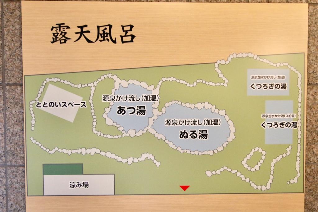 多摩境天然温泉「森乃彩」露天風呂「仙楽の湯」マップ