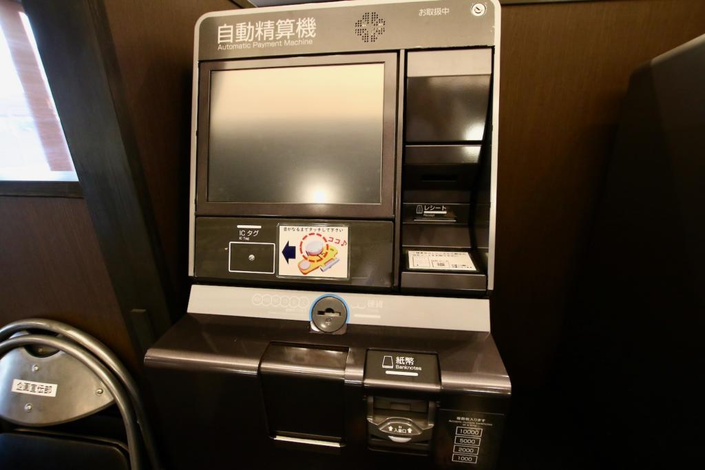 多摩境天然温泉「森乃彩」自動精算機