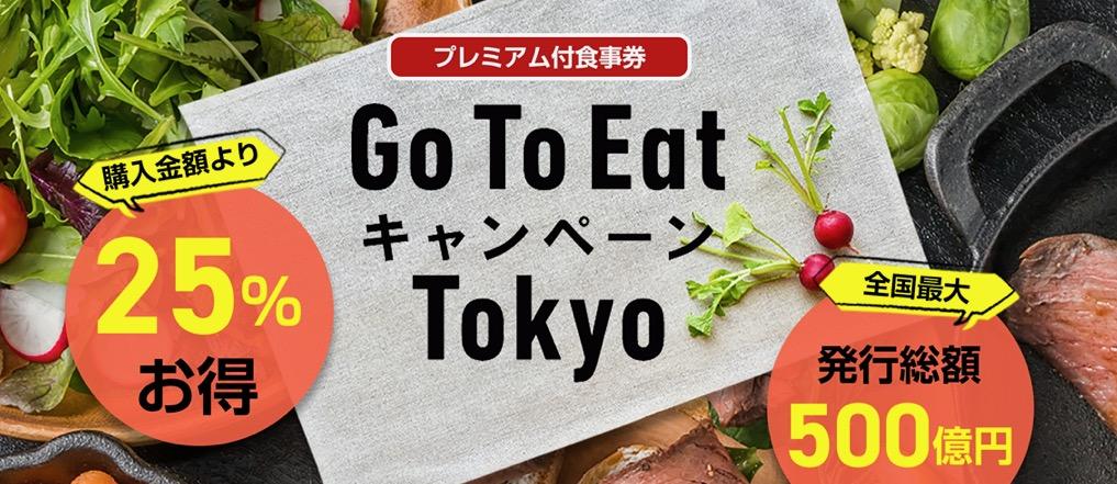 「GO TO EatキャンペーンTokyo」公式サイトより