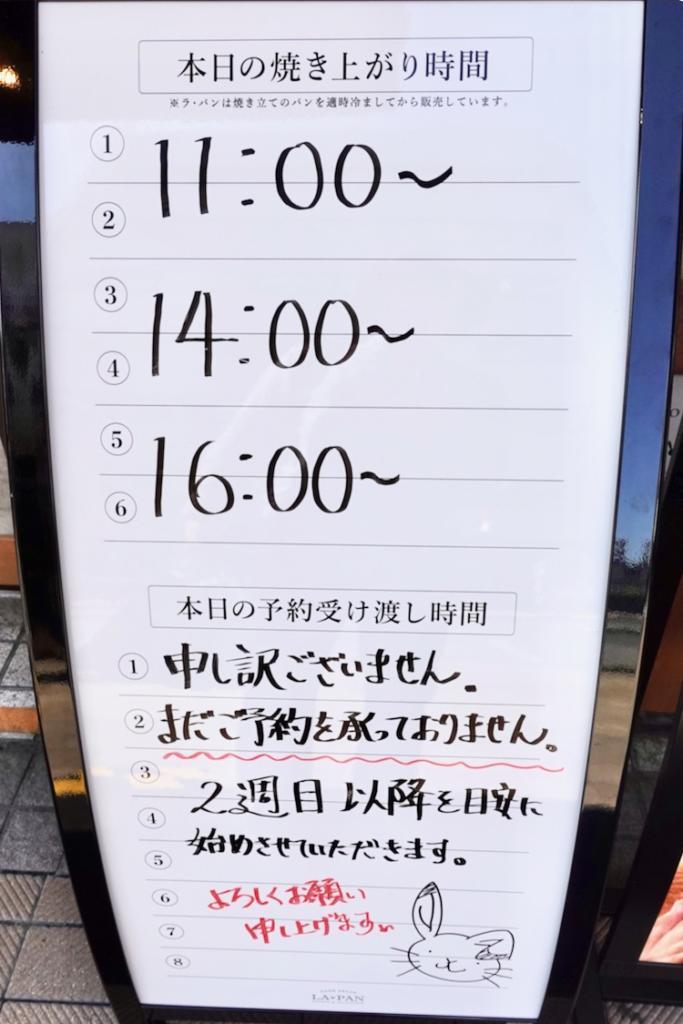 ラ・パン聖蹟桜ヶ丘店 焼き上がり時間