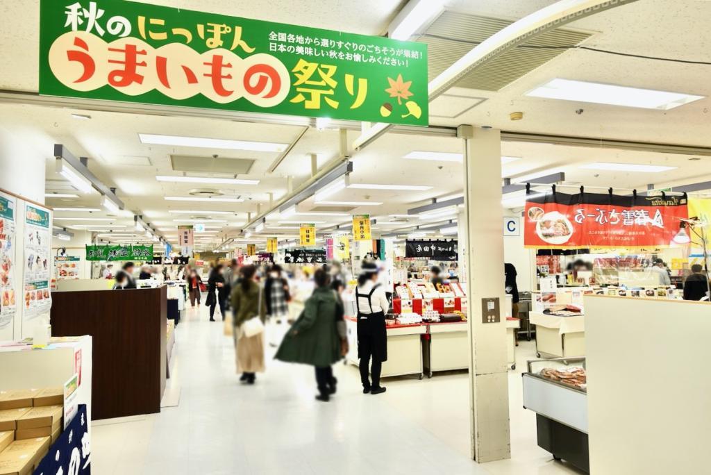 京王百貨店 聖蹟桜ヶ丘店で「秋のにっぽんうまいもの祭り」が開催中