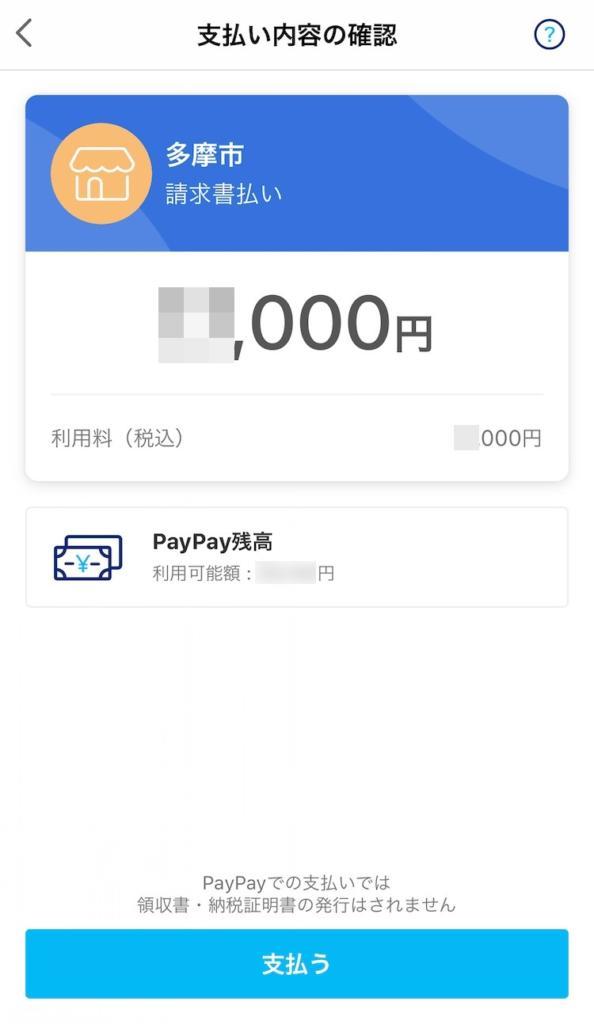 支払い内容を確認して「支払う」をタップ