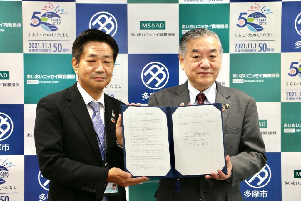 (左から)あいおいニッセイ同和損保株式会社 戸田成俊さん、阿部裕行 多摩市長