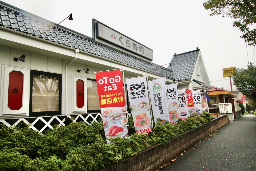 くら寿司多摩ニュータウン店