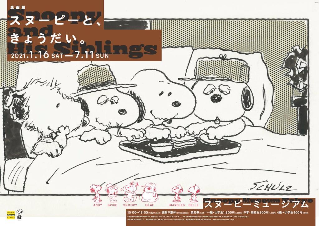 企画展「スヌーピーと、きょうだい。」 © Peanuts