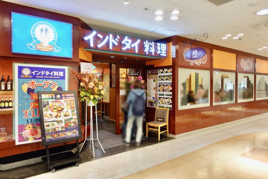 ココリア多摩センター6階のレストラン「絆(KIZUNA)」