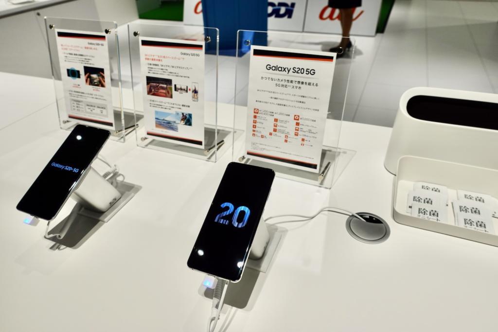 auの最新5Gスマートフォンを体験