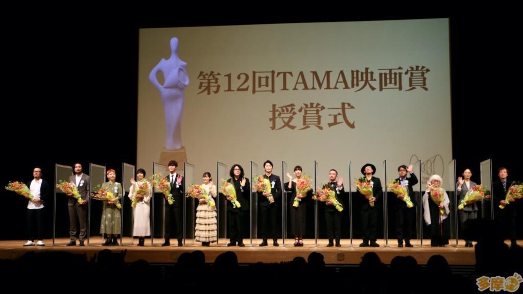 第12回TAMA映画賞授賞式の様子 ©多摩ポン
