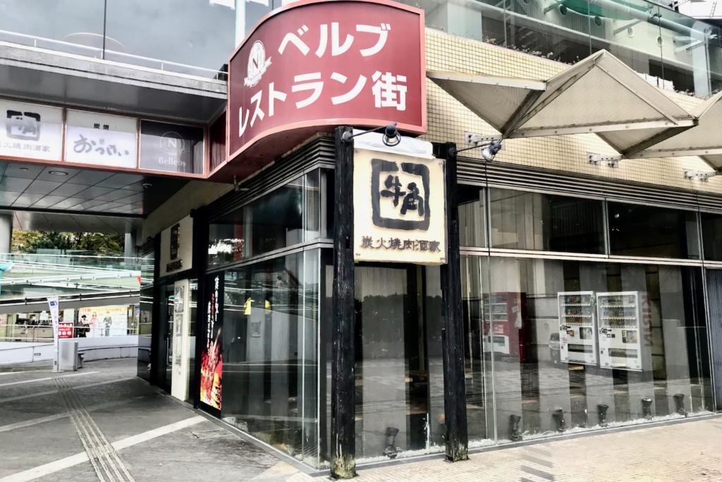 牛角 京王永山店が11月末で閉店
