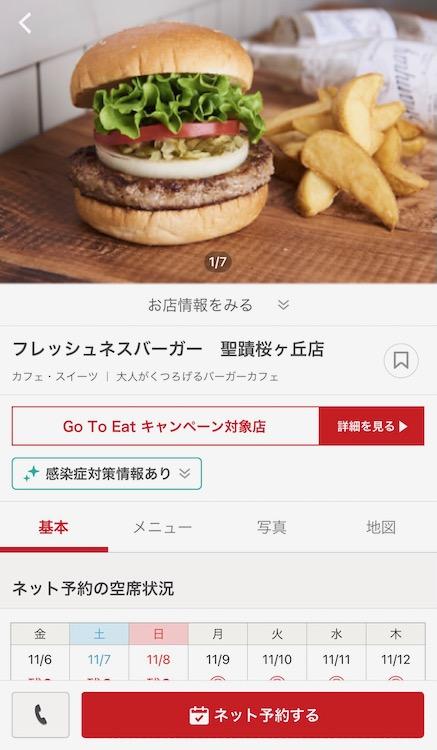 「Go To Eat(ゴートゥーイート)キャンペーン」。に「フレッシュネスバーガー」が参加ホットペッパーグルメで予約できる