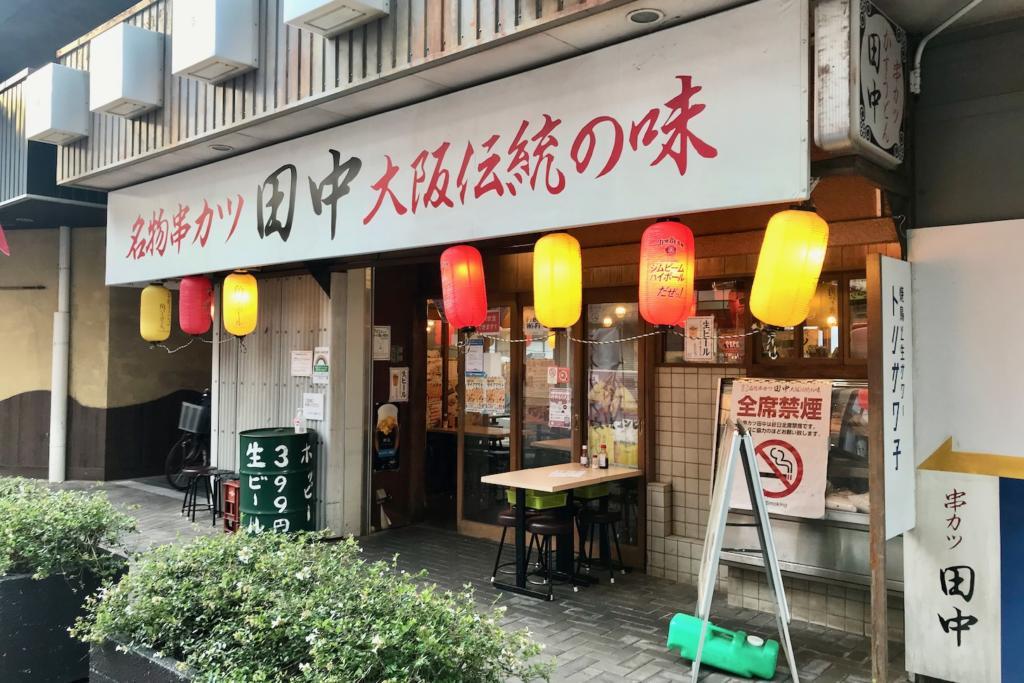 串カツ田中 聖蹟桜ヶ丘店