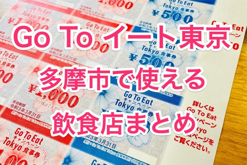 多摩市で使えるGoToイート東京食事券の対象飲食店(78店)まとめ