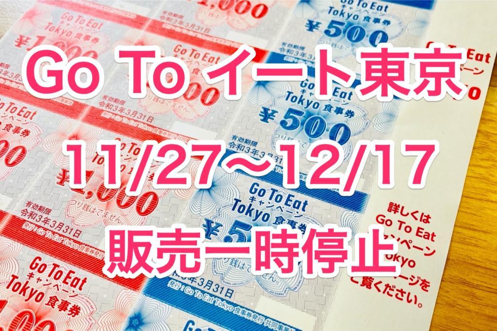 東京版「GoToイート」食事券、11/27(金)から新規販売が一時停止に