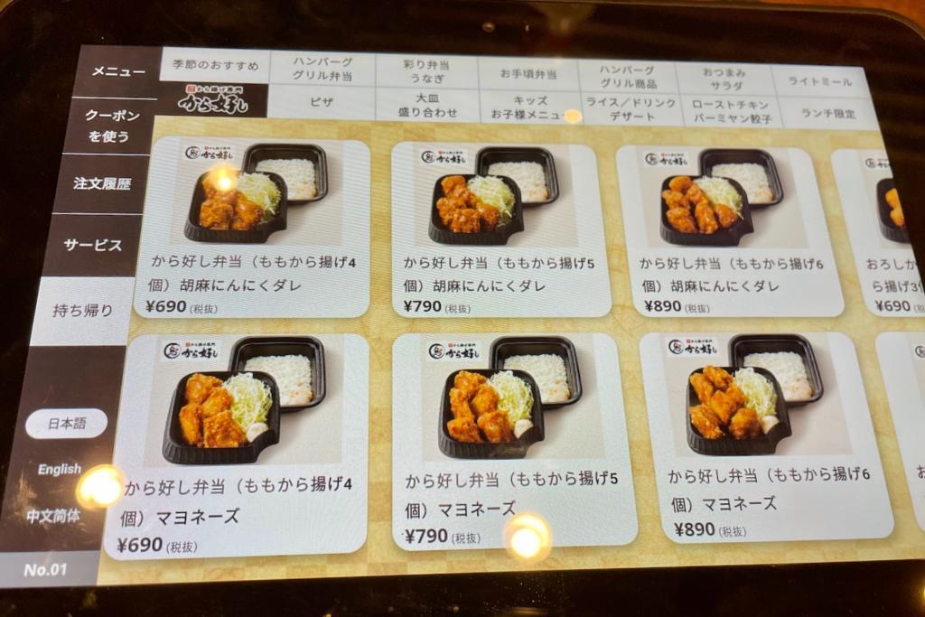 「から好し定食(690円税抜)」や「おろしから揚げ定食(690円税抜)」などのから揚げ定食もテイクアウトできるそう