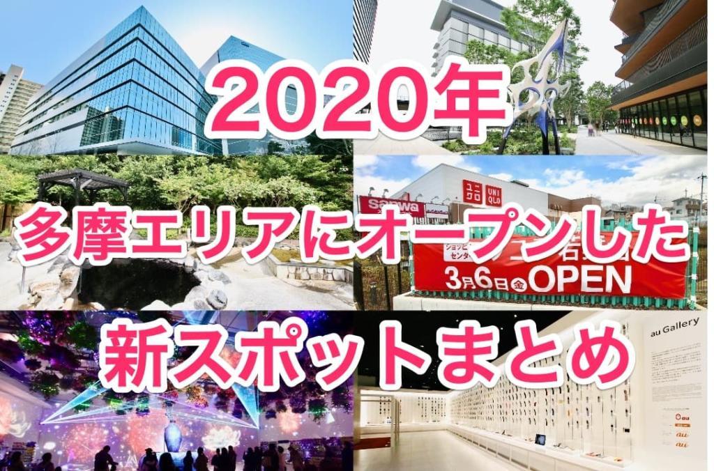 2020年東京多摩エリアにオープンした新スポットまとめ