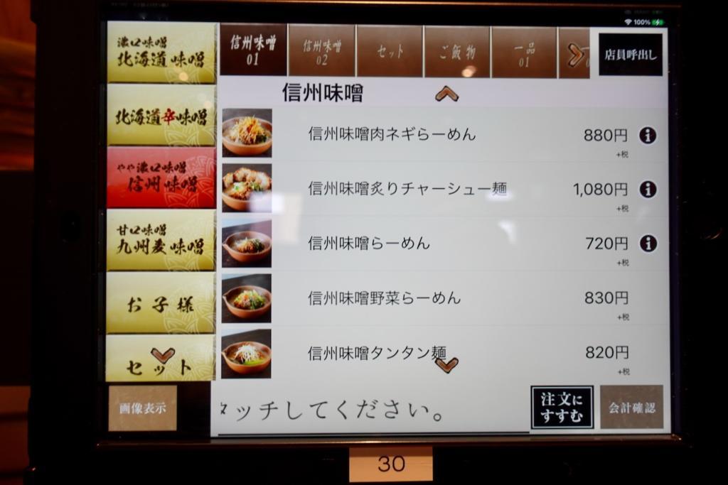 麺場 田所商店 多摩ニュータウン店のメニュー