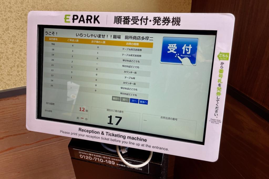 麺場 田所商店 多摩ニュータウン店 EPARK